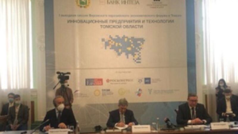 L'Ambasciatore con il forum economico eurasiatico